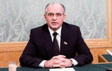 Михаил Горбачев: история одного развала