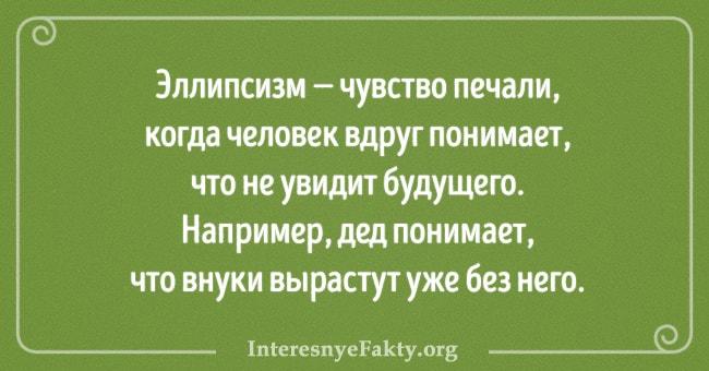 Nazvaniya-e`motsiy-10