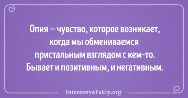 Nazvaniya-e`motsiy-12