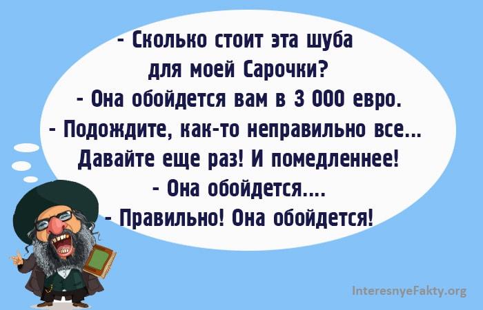 Odesskie-Anekdotyi-Tak-Govorili-v-Odesse-13