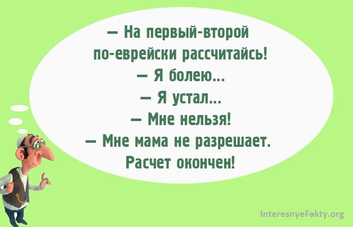 Odesskie-Anekdotyi-Tak-Govorili-v-Odesse-18