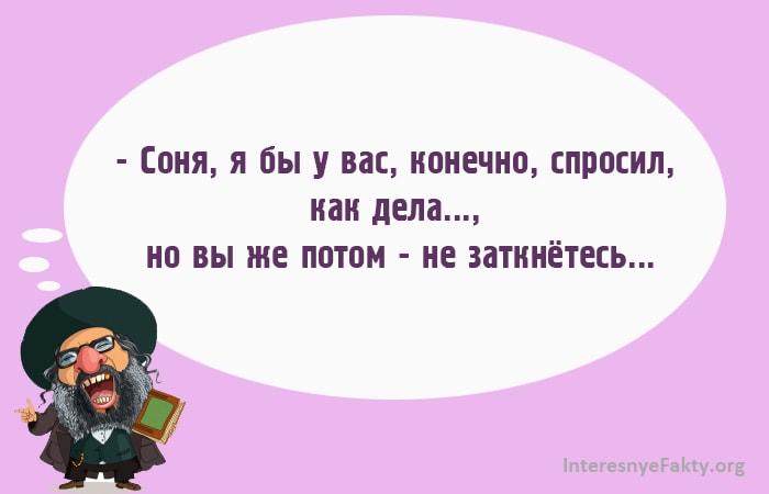 Odesskie-Anekdotyi-Tak-Govorili-v-Odesse-23