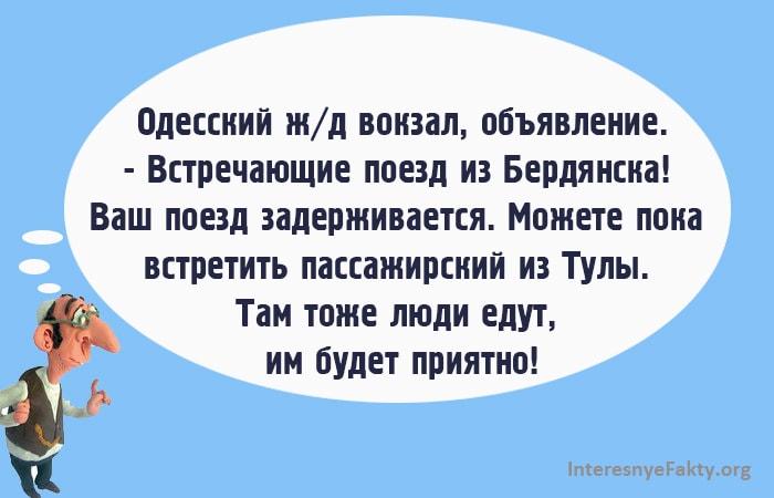 Odesskie-Anekdotyi-Tak-Govorili-v-Odesse-25