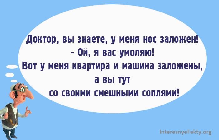 Odesskie-Anekdotyi-Tak-Govorili-v-Odesse-5