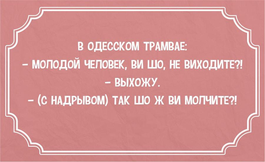 Odesskie-anekdotyi-12