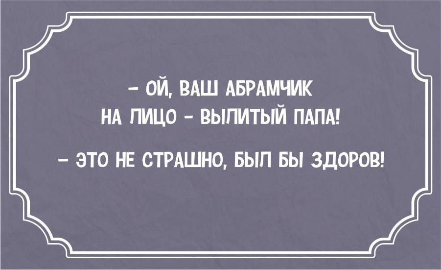 Odesskie-anekdotyi-14
