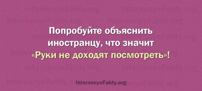 Osobennosti-russkogo-yazyika-1