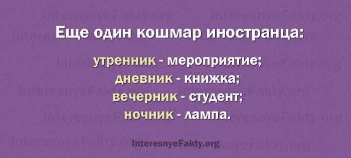 Osobennosti-russkogo-yazyika-15