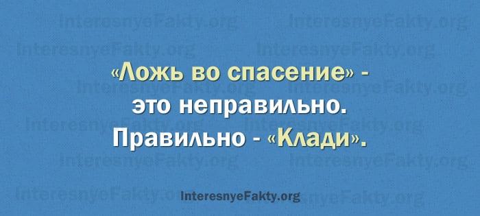 Osobennosti-russkogo-yazyika-4