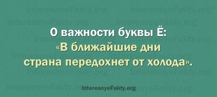 Osobennosti-russkogo-yazyika-5