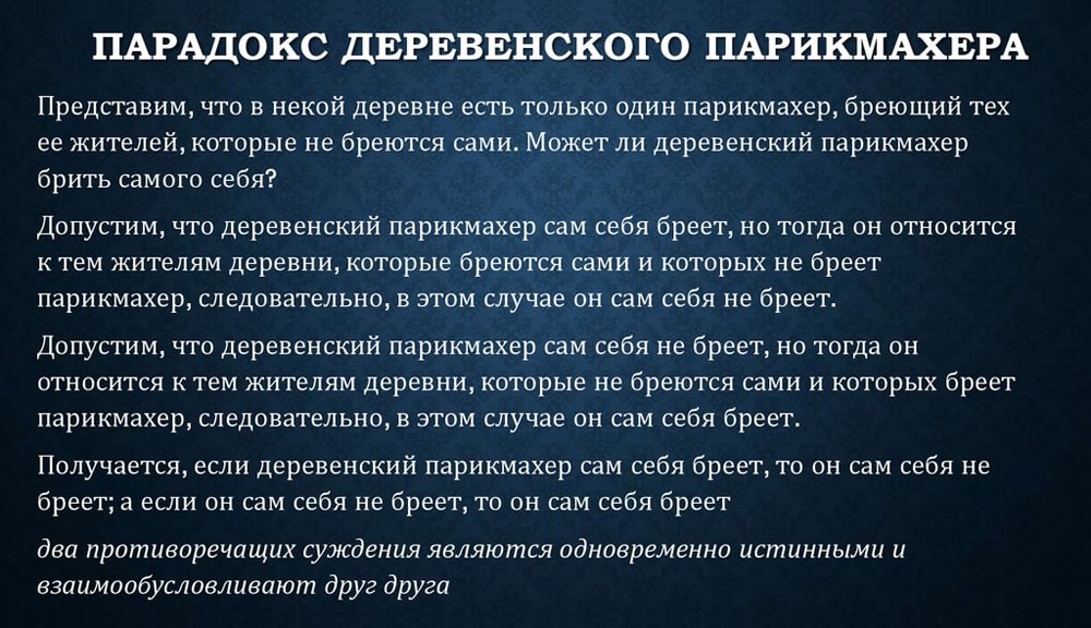 Paradoks-derevenskogo-parikmahera-Osnovy-Logiki