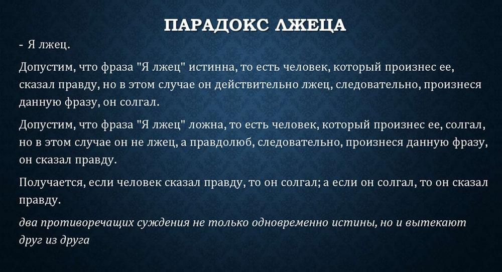Paradoks-lzhetsa-Osnovy-Logiki