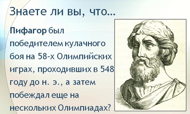 Pifagor-chempion-kulachnyih-boev