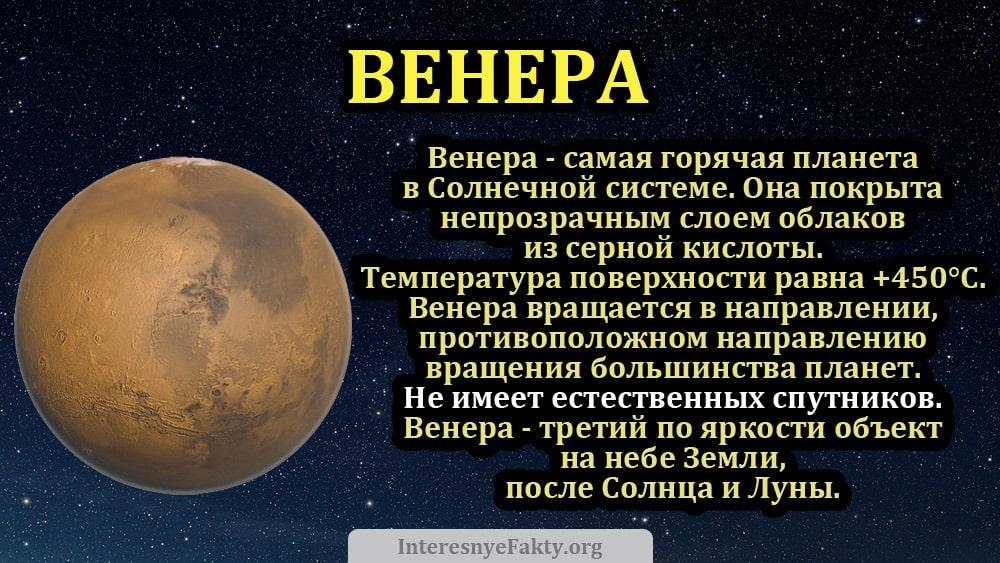 Planeta-Venera