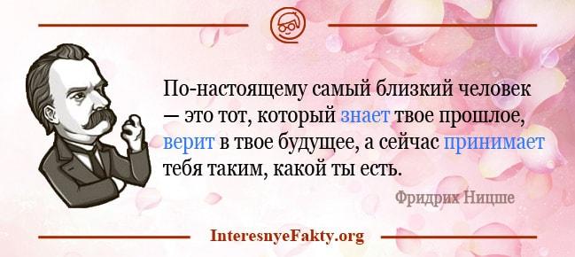 Po-nastoyashhemu-samyiy-blizkiy-chelovek.-Fridrih-Nitsshe