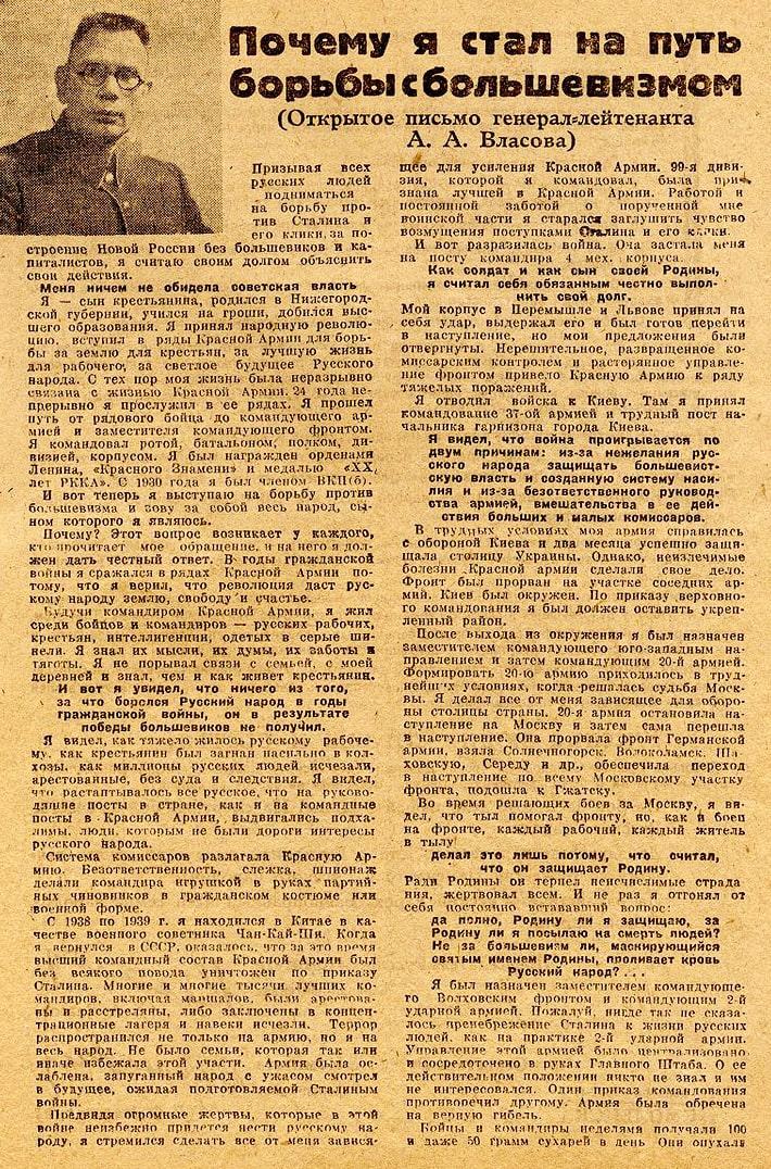 Pochemu-ya-stal-na-put-borbyi-s-bolshevizmom-Vlasov-1