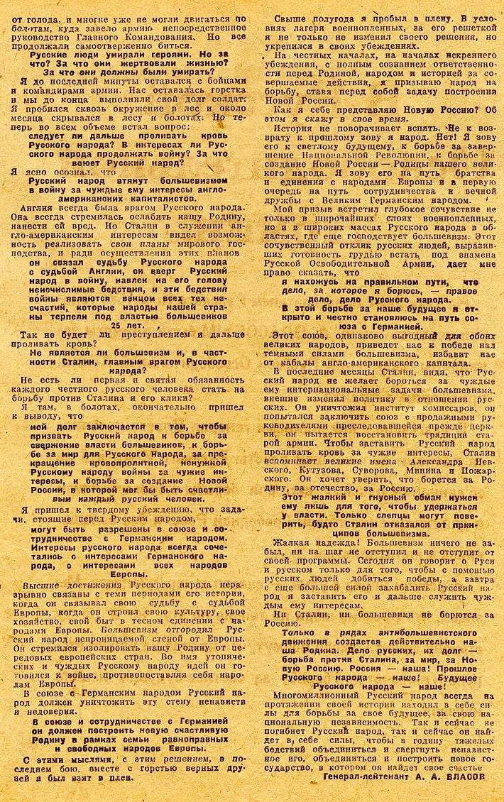 Pochemu-ya-stal-na-put-borbyi-s-bolshevizmom-Vlasov-2
