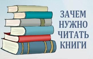 В чем польза чтения книг