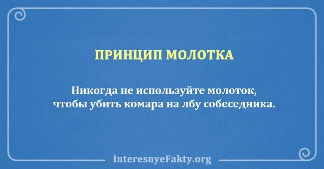 Printsipyi-otnosheniy-10