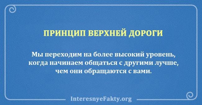 Printsipyi-otnosheniy-20