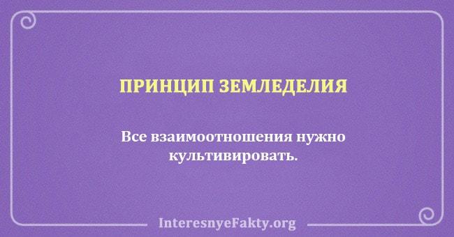 Printsipyi-otnosheniy-21