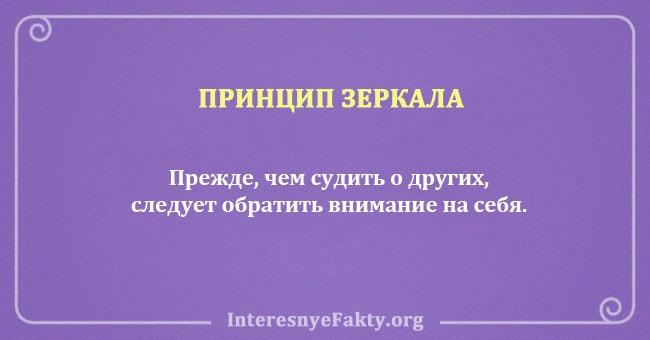Printsipyi-otnosheniy-3