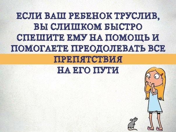 Problemyi-v-vospitanii-detey-4