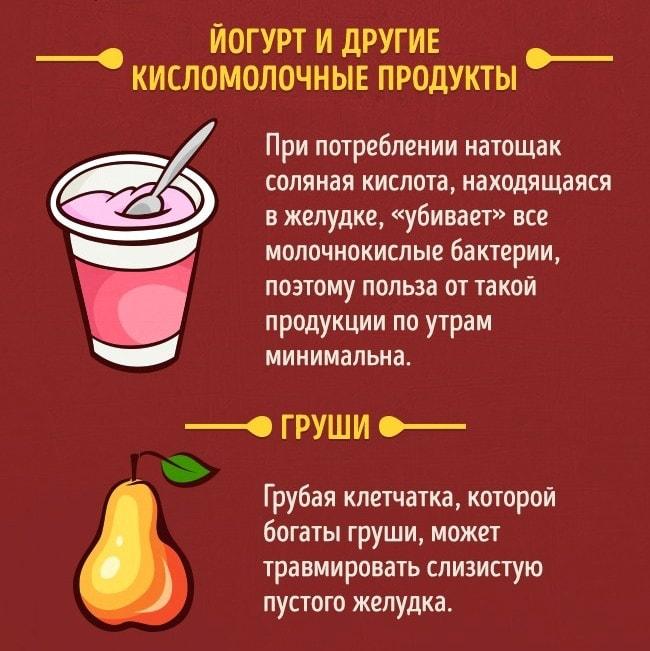 Produktyi-kotoryie-mozhno-i-nelzya-est-natoshhak-3
