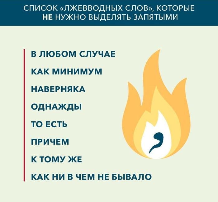 Prostyie-pravila-russkogo-yazyika-2