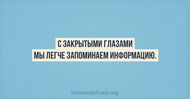 Psihologicheskie-faktyi-1