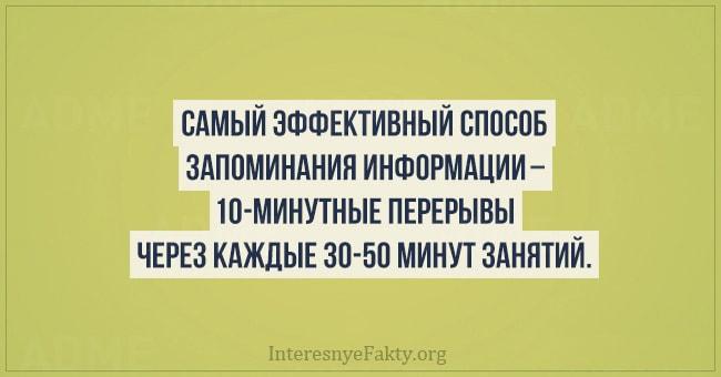 Psihologicheskie-faktyi-10