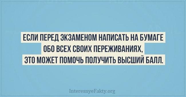 Psihologicheskie-faktyi-11