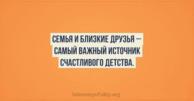 Psihologicheskie-faktyi-12