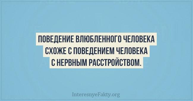 Psihologicheskie-faktyi-13