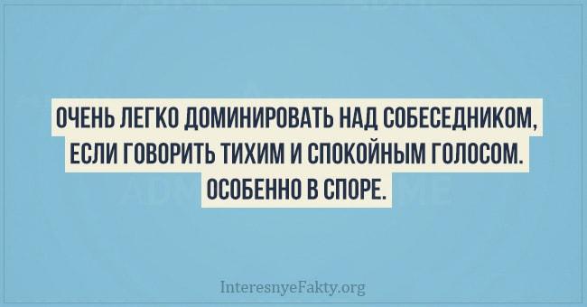 Psihologicheskie-faktyi-17