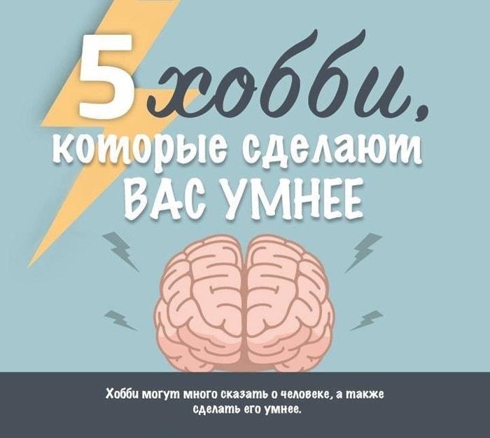 Pyat-poleznyih-hobbi-0