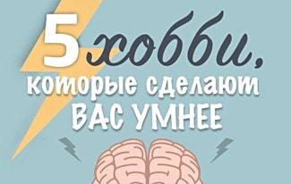 Пять хобби, которые сделают вас умнее