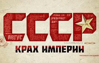 Перестройка и распад СССР