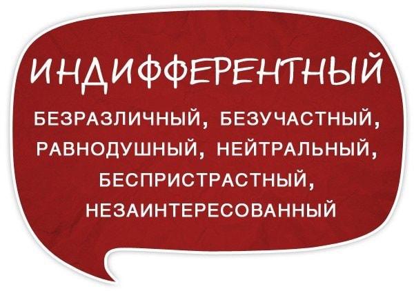 Razgovornyie-slova-sinonimyi-Indifferentnyiy