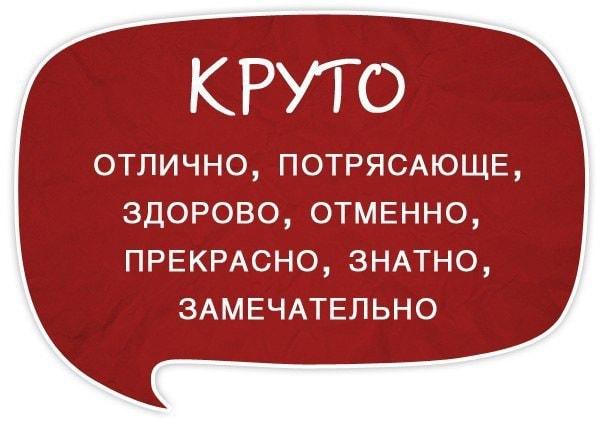 Razgovornyie-slova-sinonimyi-Kruto