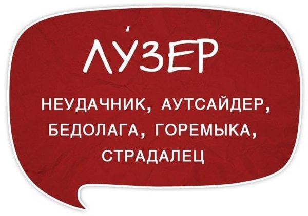 Razgovornyie-slova-sinonimyi-Luzer