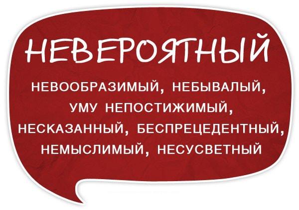 Razgovornyie-slova-sinonimyi-Neveroyatnyiy