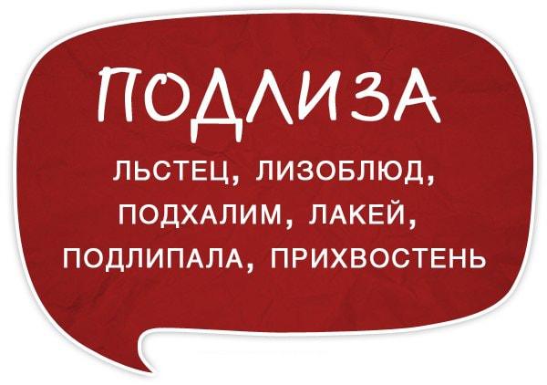 Razgovornyie-slova-sinonimyi-Podliza