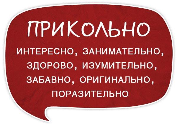 Razgovornyie-slova-sinonimyi-Prikolno