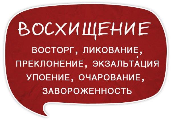Razgovornyie-slova-sinonimyi-Voshishhenie