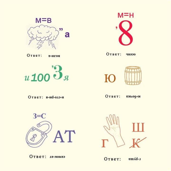 Rebusyi-v-kartinkah-6