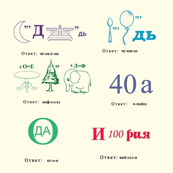 Rebusyi-v-kartinkah-7