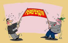 Референдум и Плебисцит