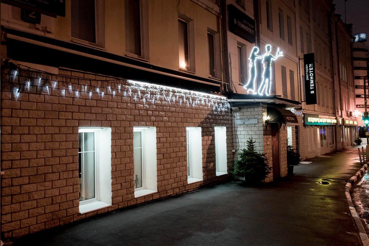 Restoran-V-temnote