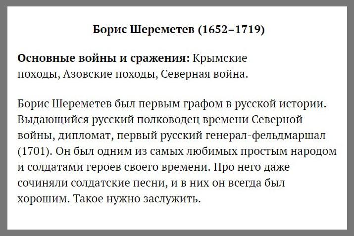 Russkie-polkovodtsyi-14-SHeremetev